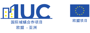 International Urban Cooperation (IUC) Asia
